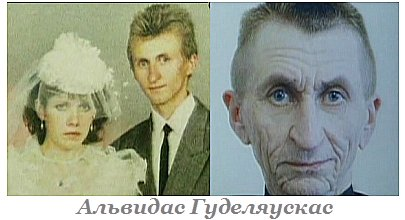 Альвидас Гуделяускас