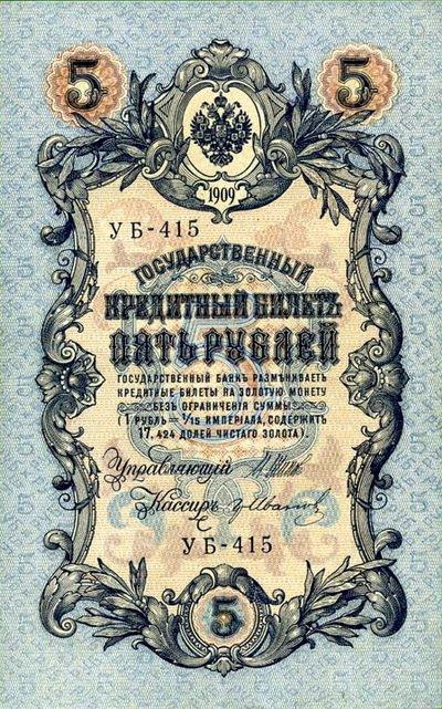3-rus5rub1909gr.ivanov