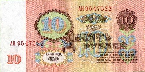 5-rus10rub1961an