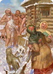В русских банях мылись вместе