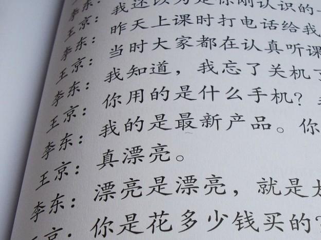 Особенности китайского языка: немного истории