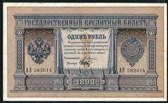 Невероятная история про брутовский рубль