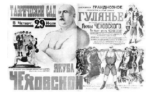 chto-umeli-cirkovye-silachi-v-nachale-20-veka-3