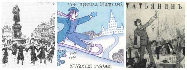 Как московские студенты умели гульнуть: Татьянин день